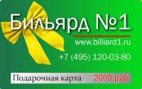 Купить <b>подарочный сертификат</b> в Екатеринбурге, сравнить цены ...