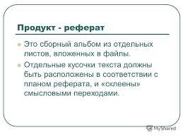 Презентация на тему РЕФЕРАТ Требования к реферату РЕФЕРАТ  9 Продукт реферат