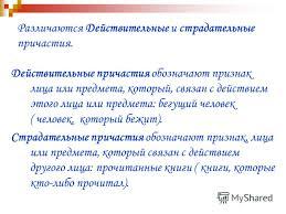 Презентация на тему Русский язык Причастие и Деепричастие  3 Различаются Действительные