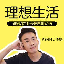 SHINLI的理想生活