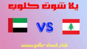 مشاهدة مباراة الامارات ولبنان بث مباشر يلا شوت كلوب اليوم 2-9-2021 تصفيات  أسيا