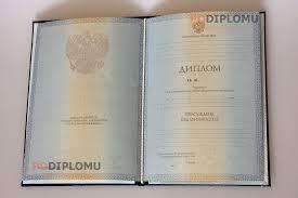 Диплом о высшем образовании годов купить диплом на  купить диплом о высшем образовании 2012 2013 года