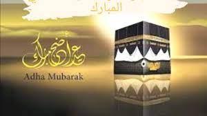 أحدث عبارات تهنئة عيد الأضحي المبارك 2021 مسجات تهنئة Eid EL-Adha - نبض  السعودية