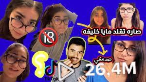 صارت تقلد مايا خليفه / من اجل الشهره?? - YouTube
