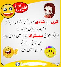 Funny Jokes In Urdu Best Collection Of Urdu Jokes Iamhja