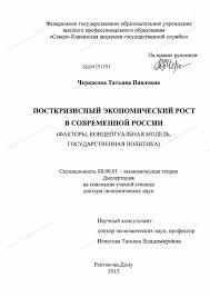 Диссертация на тему Посткризисный экономический рост в  Диссертация и автореферат на тему Посткризисный экономический рост в современной России факторы концептуальная