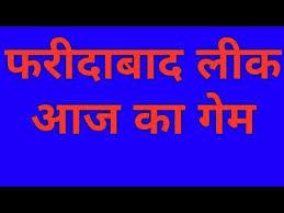 Faridabad Ka Chart Videos Matching Desawer Satta Gali Satta Faridabad Satta