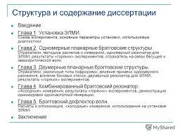 Презентация на тему ПЛАНАРНЫЕ БРЭГГОВСКИЕ СТРУКТУРЫ КАК ОСНОВА  5 Структура и содержание диссертации Введение