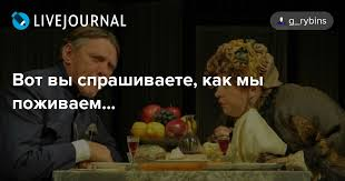 <b>Вот вы спрашиваете, как</b> мы поживаем...: g_rybins — LiveJournal