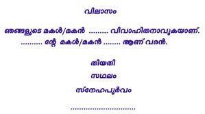 wedding invitation wording in malayalam ~ yaseen for Muslim Wedding Invitation Wordings In Malayalam 15 printing marriage invitation in malayalam will be useful for muslim wedding invitation cards in malayalam
