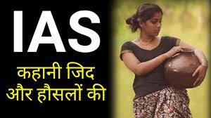 ias motivational story in hindi ias