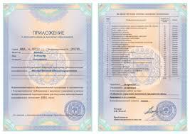 Купить диплом форум yoox исключительно типографского изготовления бланки документов в купить диплом форум yoox сочетании с качественным и доскональным заполнением всех формуляров