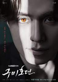Lee Dong Wook Turns into Vampiric Nine-tailed Fox in First Poster and  Teaser for Tale Gumiho | A Koala's Playground | Lee dong wook, Korean  drama, Lee dong wok