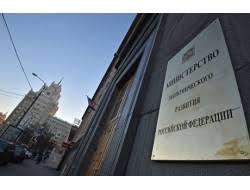 Контрольное управление Новосибирской области Министерство экономического развития Российской Федерации разработало методические материалы по применению оценки стоимости жизненного цикла продукции