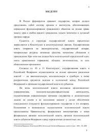 Курсовая работа Федеральные и территориальные органы  Курсовая работа Органы исполнительной власти в РФ