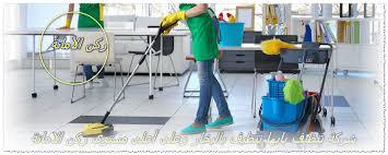 شركة تنظيف بابها 0535304912 بالبخار مع الخصومات 30% تنظيف بالبخار كنب موكيت  سجاد