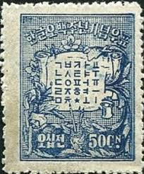 Recommended ipa fonts available on various platforms Stamp Korean Phonetic Alphabet Korea South Mi Kr 20 Sn Kr 74 Sg Kr 88