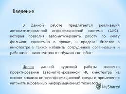 Презентация на тему Информационная система АВТОМАТИЗАЦИЯ  2 В