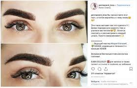 перманентный макияж отзывы студия и школа Expert Pmu