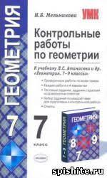 Скачать Решение контрольных работ по геометрии класс Атанасян  Решение контрольных работ по геометрии 7 класс Атанасян