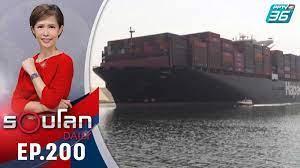 วิกฤตเรือยักษ์ขวางคลองสุเอซ ทำเสียหายหลายล้าน | 26 มี.ค. 64 | รอบโลก DAILY  : PPTVHD36