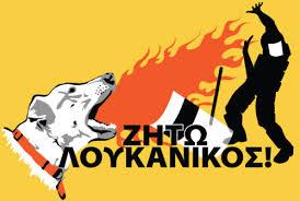 loukanikos dog ile ilgili görsel sonucu