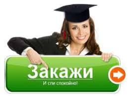 Дипломные Работы Услуги в Павлодар kz Отчеты по практике курсовые и дипломные работы