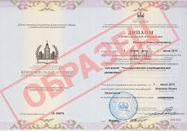 Дипломы аттестаты купить москва avia interclub spb ru Но не все так просто цена на обучение настолько реестр дипломов российской федерации высока что позволить его может далеко не каждый абитуриент