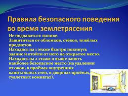 Правила безопасного поведения при землетрясении Правила поведения  Реферат по обж поведение во время землетрясения