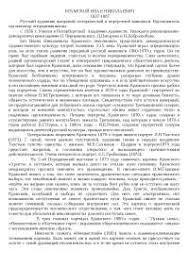 Иван Крамской реферат по искусству и культуре скачать бесплатно  Иван Крамской реферат по искусству и культуре скачать бесплатно художник живопись Репин передвижники портрет картина художники