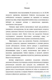 гражданина безвестно отсутствующим диссертация Признание гражданина безвестно отсутствующим диссертация