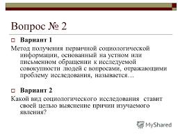 Презентация на тему Контрольная работа по социологии Вопрос  3 Вопрос