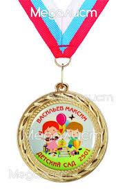Первоклассникам значки медали дипломы Объявление в разделе  Первоклассникам значки медали дипломы