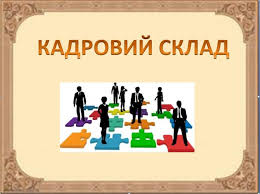 Кадровий склад Житомирського закладу дошкільної освіти №58 - ЖДНЗ №58