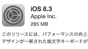 Ios 83配信スタート絵文字が新しくなりiphone 66 Plusではvolteが