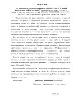 Отчет по производственной практике Напылов РЕЦЕНЗИЯ 2