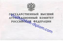 Купить диплом доктора наук во Владивостоке Диплом доктора наук во Владивостоке