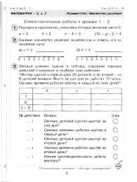 контрольная работа математика класс итоговая годовая Блог  контрольная работа математика 4 класс 2100 итоговая годовая