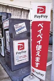 ガソリン スタンド paypay