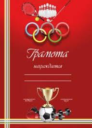 Шаблоны грамот дипломов и сертификатов Создать макет грамоты шаблоны грамот грамота за спортивные достижения