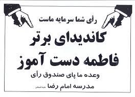 Image result for تبلیغات شورای مدرسه
