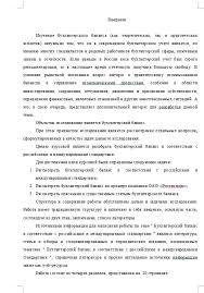 Курсовая Бухгалтерский баланс на примере ОАО Ростелеком  Бухгалтерский баланс на примере компании ОАО Ростелеком 05 01 15
