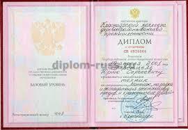 Купить диплом электрика электромонтера в Москве Купить диплом электрика в Москве по низкой цене