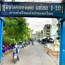 แฟลตคลองเตย1-10-การท่าเรือแห่งประเทศไทย - Posts