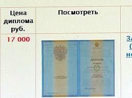 Расследование черный рынок дипломов Санкт Петербурга   Черный рынок петербургских дипломов что делают те кто не поступил в вуз
