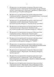 ученые советы по защите диссертаций
