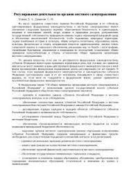 Акты местного самоуправления реферат акты местного самоуправления реферат