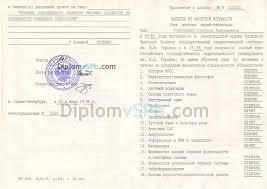 Как заполняются дипломы СССР об окончании ВУЗа Купить диплом Как заполняется выписка приложение к диплому СССР