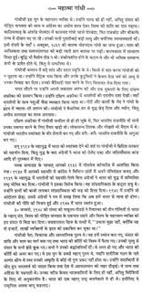 mahatma gandhi hindi essay co essay for school students on mahatma gandhi in hindi