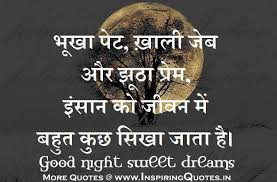 Quotes On Dreams In Hindi Best of Good Night Sweet Dreams Quotes In Hindi Desktop Wallpaper New HD